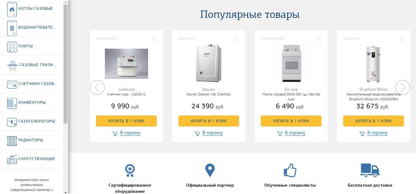 Интернет-магазин Мособлгаз