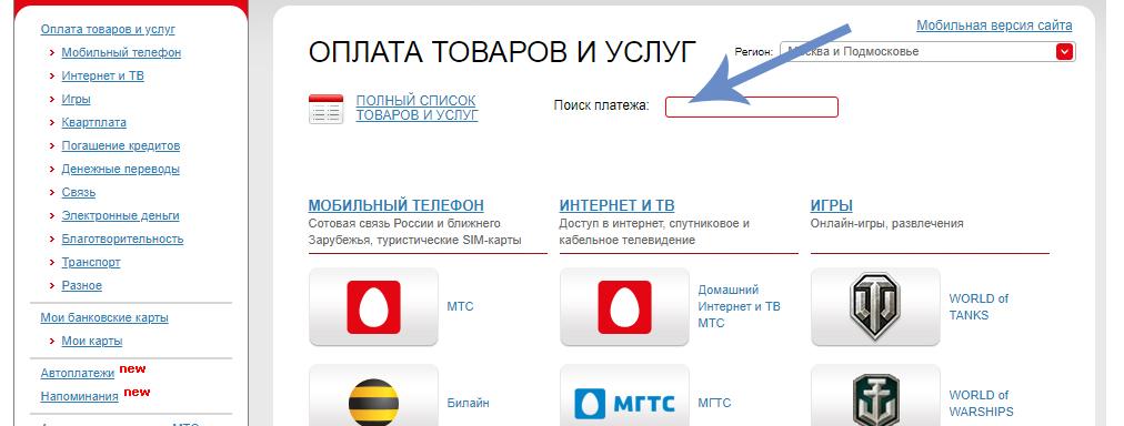 Оплата Мособлгаз через МТС