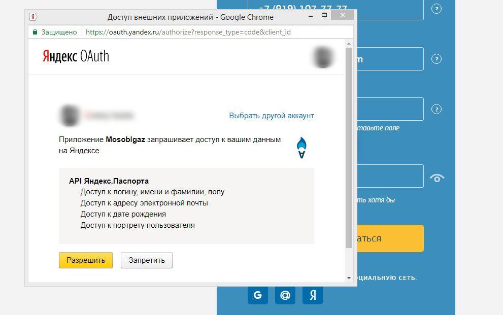 Регистрация личного кабинета в мособлгаз через яндекс